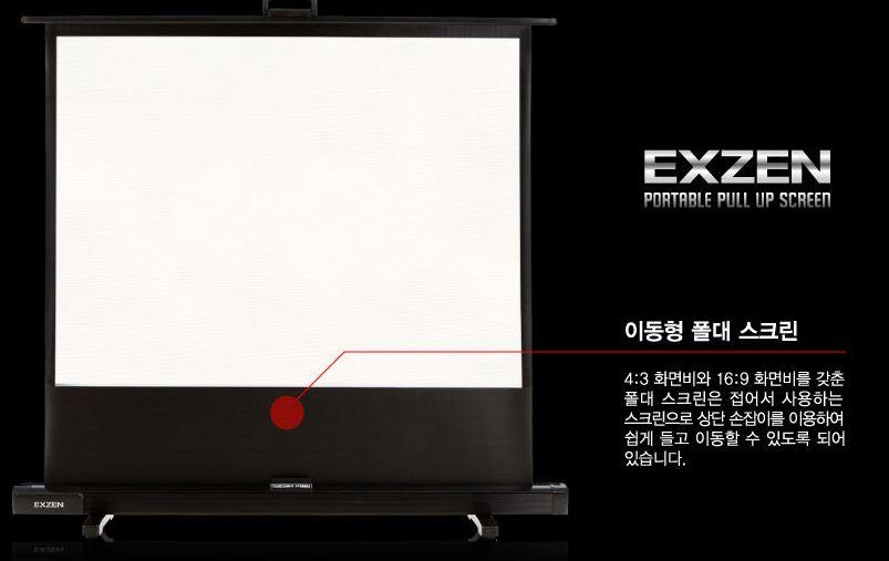 Màn chiếu để sàn Exzen 120 inch